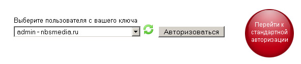 Security Login. Разграничение доступа пользователей при помощи USB-ключей.